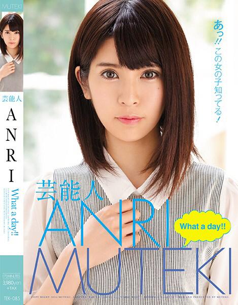 坂口杏里ANRIのMUTEKI(むてき)動画・DVDはこちら!