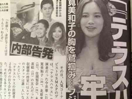テラスハウスの筧美和子へのセクハラ