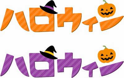 ハロウィンのイラスト文字
