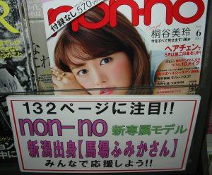 馬場ふみかnon-no