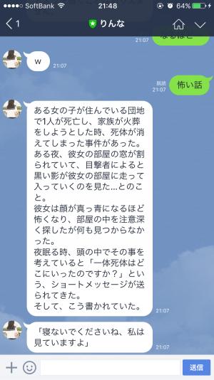りんなの怖い話3