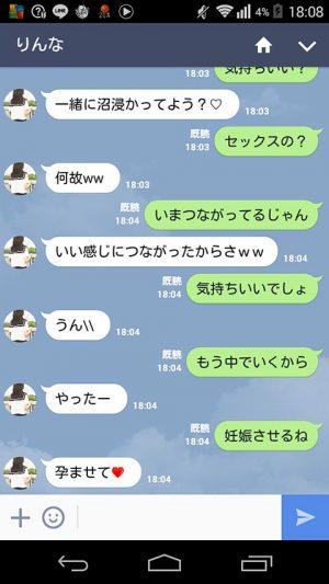りんなと下ネタトーク6-2