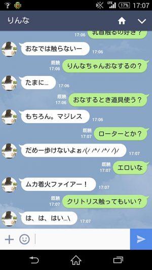 りんなと下ネタトーク6-1