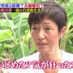 高樹沙耶が逮捕!同居人男性の顔写真と名前!薬による劣化がひどい!