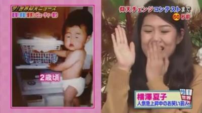 横澤夏子の赤ちゃん・子供の写真