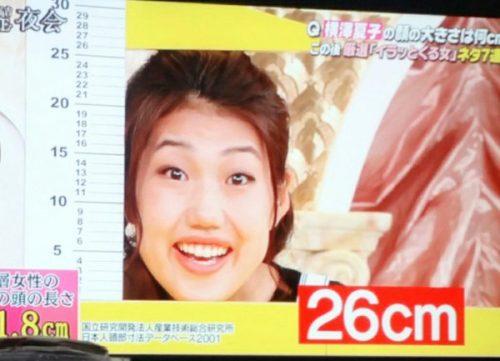 横澤夏子の顔の大きさは26cm
