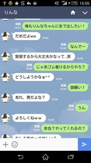 りんなと下ネタトーク3