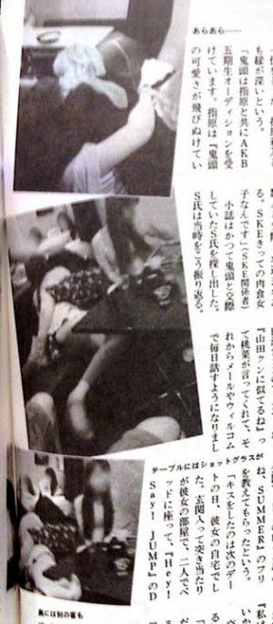 鬼頭桃菜のスキャンダル2