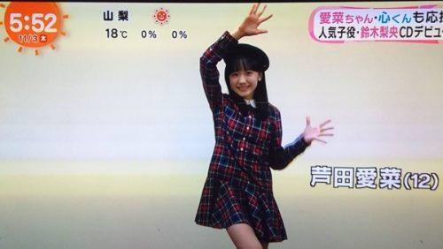 芦田愛菜1