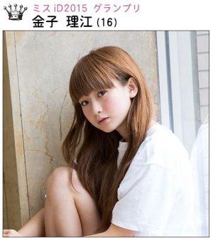 ミスiD2015グランプリ金子理江