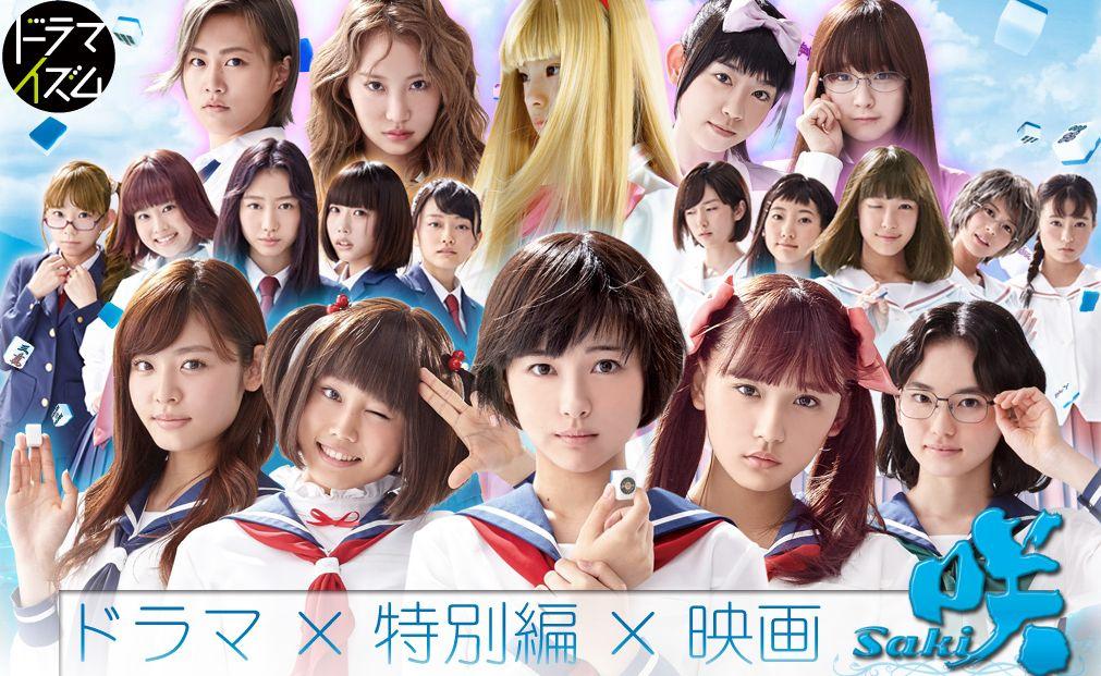 「咲-Saki-」実写版のキャスト一覧!比較画像や予告動画!