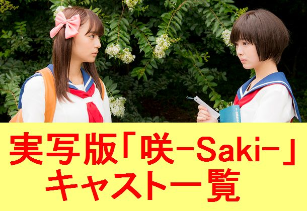 咲-Saki-キャスト一覧バナー.jpg