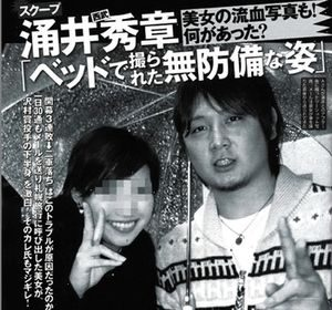 涌井秀章の女性スキャンダルがフライデー