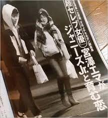宮澤エマと福田悠太のフライデー