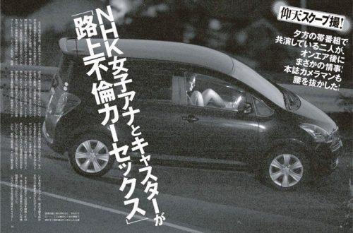 斉藤孝信アナと早川美奈アナの不倫