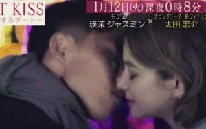 瑛茉ジャスミンと太田宏介