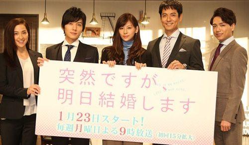 山村隆太の月9「突然ですが、明日結婚します」