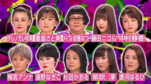 中村静香が「格付けしあう女たち」に出演