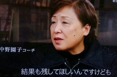 中野園子コーチ