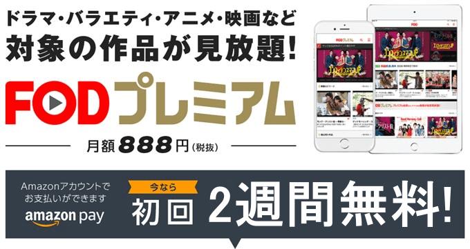 AmazonアカウントでFOD1ヶ月無料