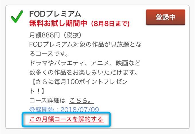 FODプレミアム解約・退会方法4