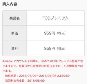 FOD購入内容