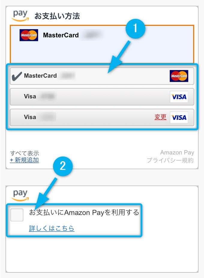 FOD支払い方法の選択