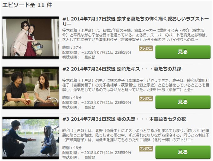 昼顔(ドラマ) 無料動画視聴