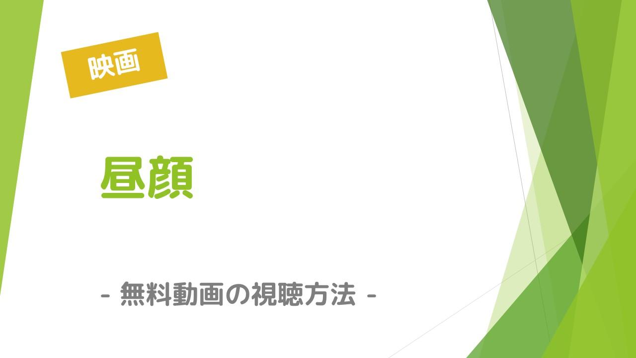 昼顔・映画 無料動画視聴