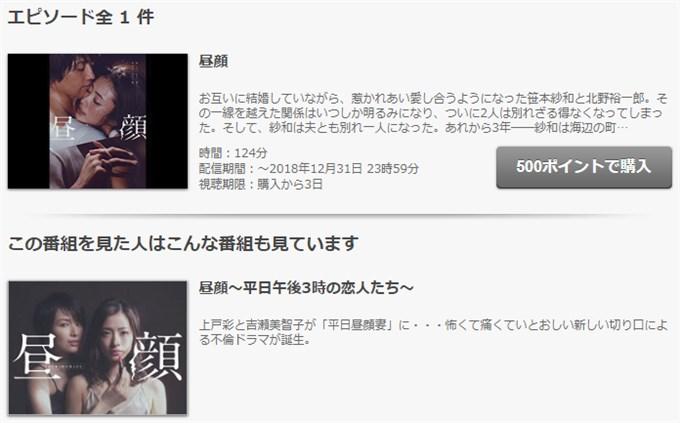 昼顔(映画) 無料動画フル視聴