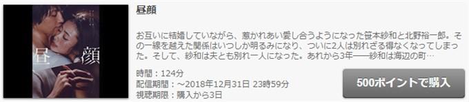映画・昼顔 無料動画視聴