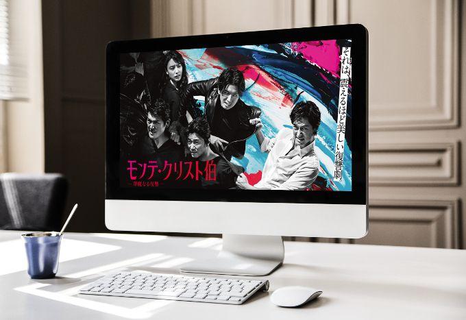 モンテ・クリスト伯 ドラマ無料動画