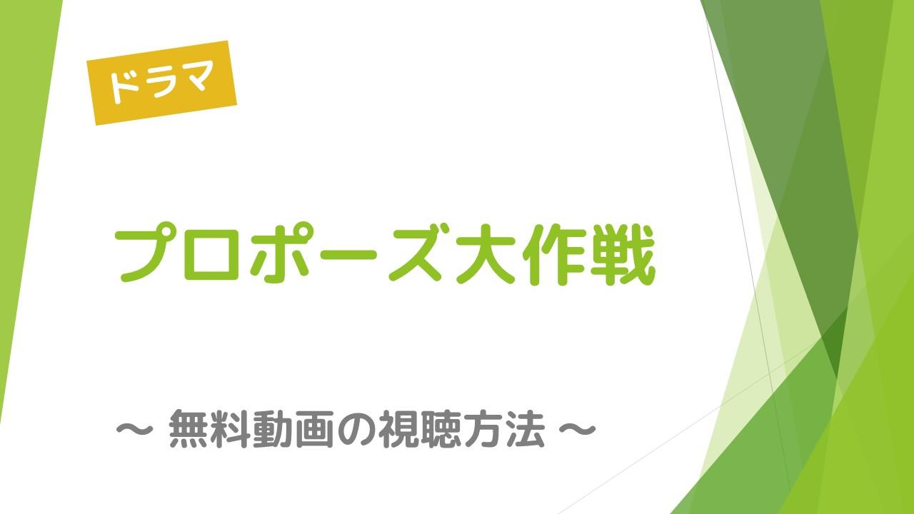 プロポーズ大作戦 動画無料視聴