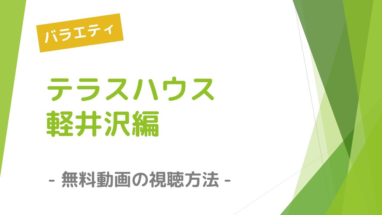 テラスハウス軽井沢 無料動画