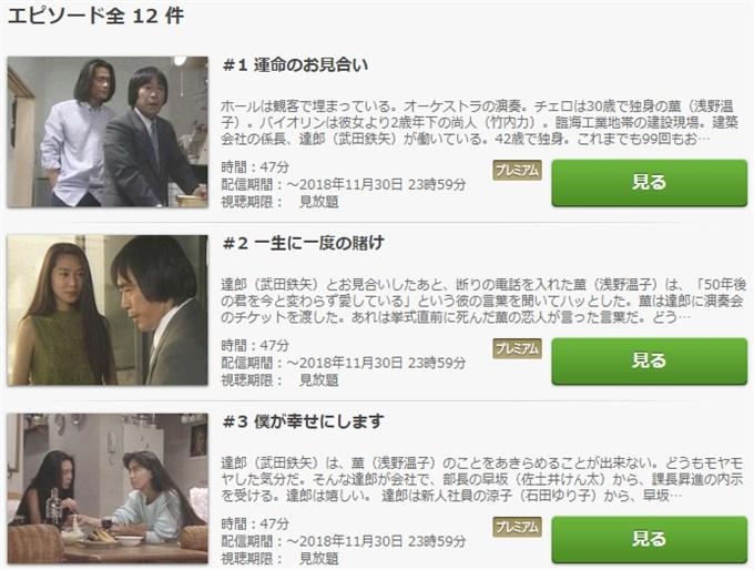 101回目のプロポーズ 動画フル無料視聴
