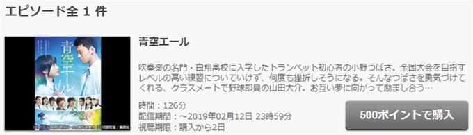 映画・青空エール 動画無料視聴