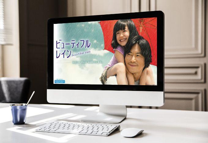 ビューティフルレイン ドラマ動画無料視聴