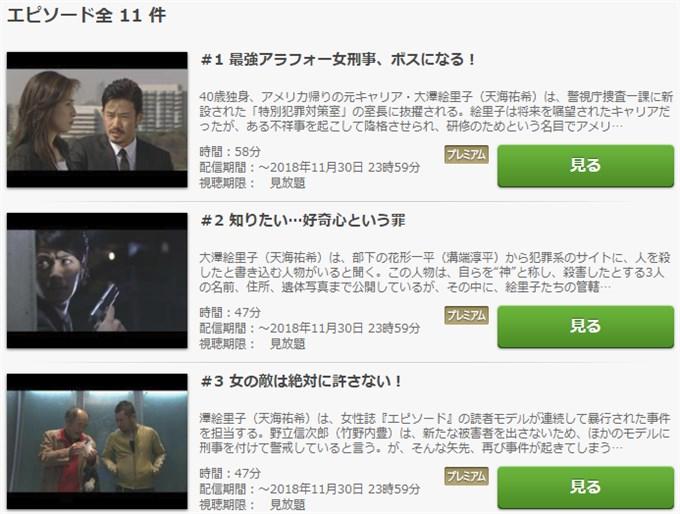 BOSSシーズン1st ドラマ動画無料視