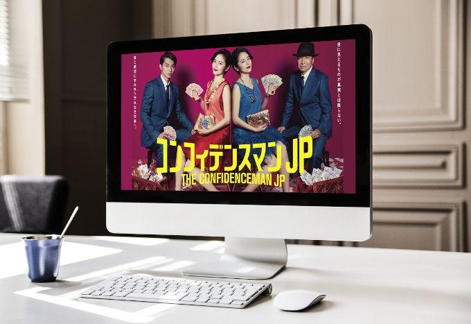 コンフィデンスマンJP 無料動画視聴