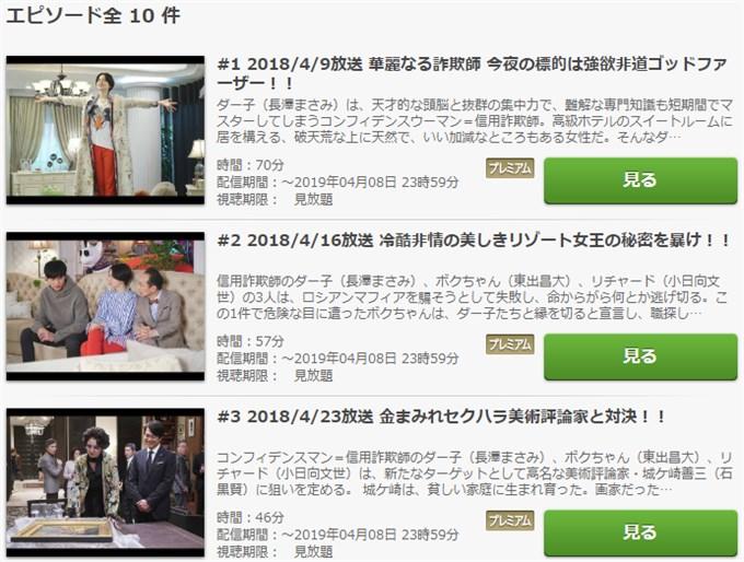 コンフィデンスマンJP 動画フル無料視聴