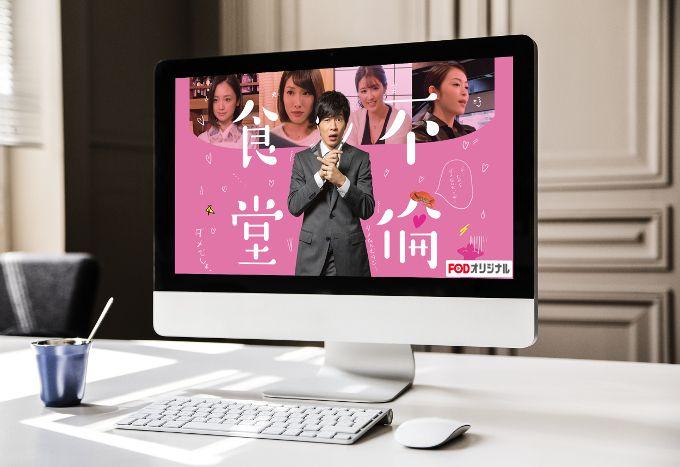 不倫食堂 ドラマ無料動画視聴