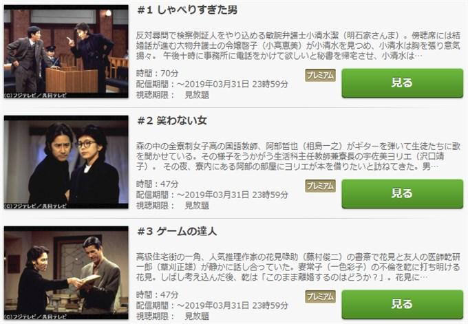 古畑任三郎シーズン2nd 動画フル無料視聴