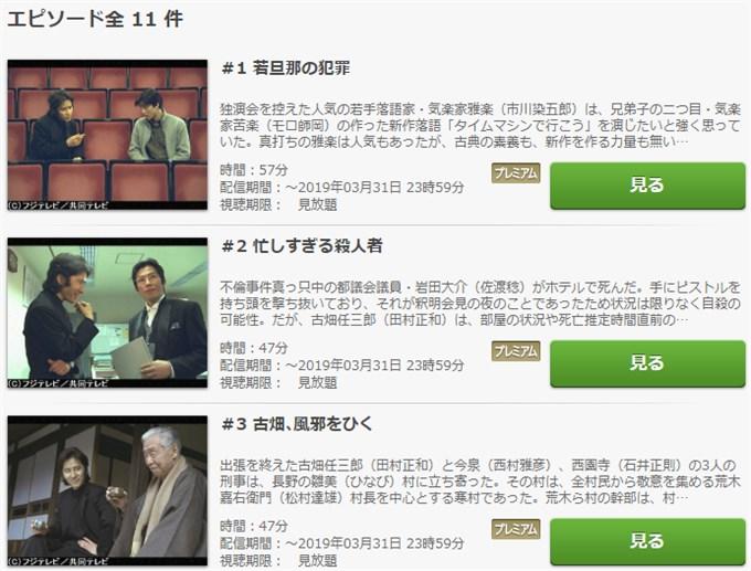 古畑 任三郎シーズン3rd 動画無料視聴
