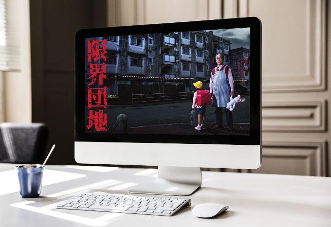 限界団地 ドラマ動画無料視聴