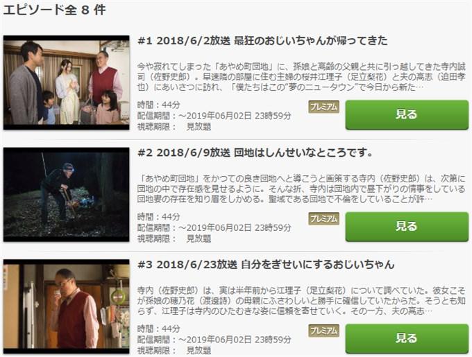 限界団地 動画フル無料視聴