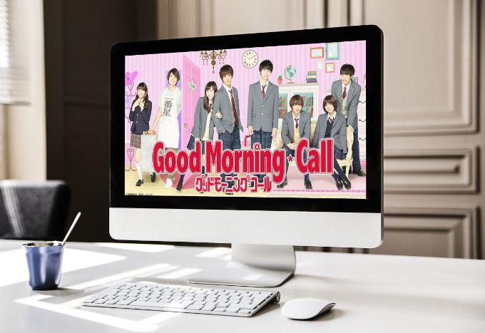 グッドモーニング・コール ドラマ動画無料視聴