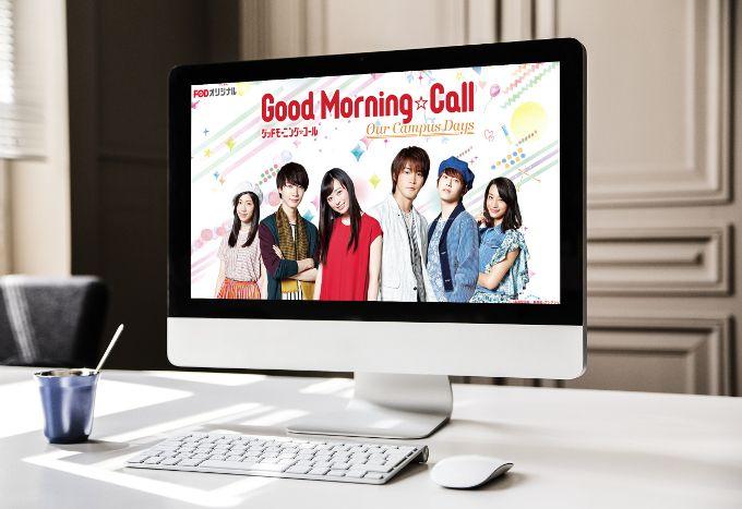 グッドモーニング・コール2 ドラマ動画無料視聴