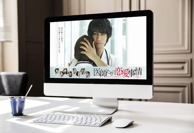 医師たちの恋愛事情 無料動画視聴