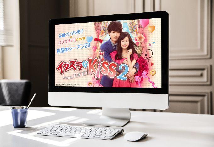 イタズラなKiss2 無料動画視聴