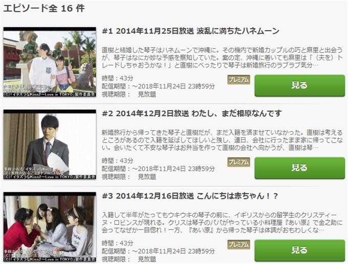 イタズラなKiss2 ドラマ動画無料視聴